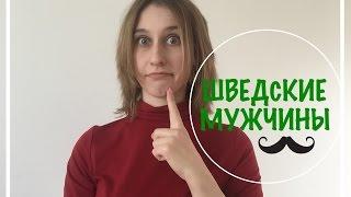 5 ВЕЩЕЙ, КОТОРЫЕ ШВЕДСКИЕ МУЖЧИНЫ ДЕЛАЮТ, а русские - нет