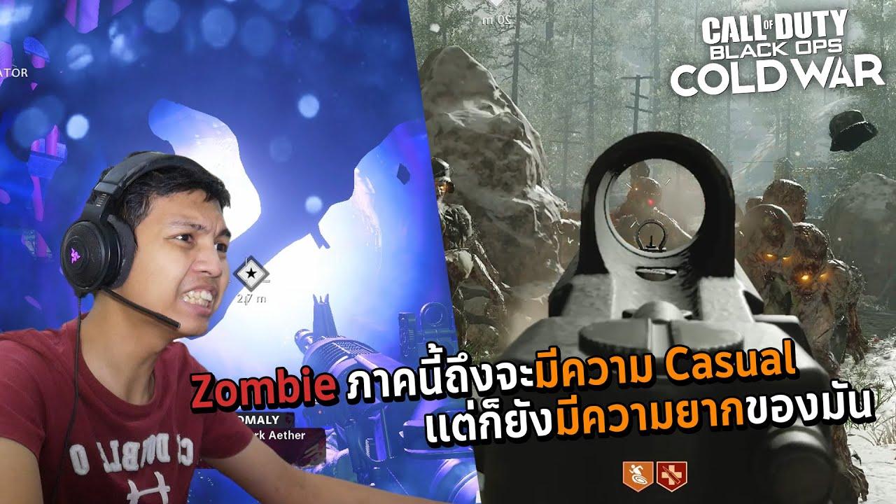 Download Zombie ภาคนี้ถึงจะมีความแคชชวลแต่ก็มีความยากของมัน | Call of Duty: Black Ops Cold War Zombies ไทย
