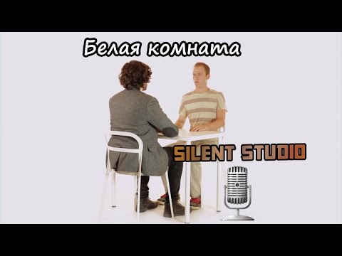 Белая комната (русская озвучка)