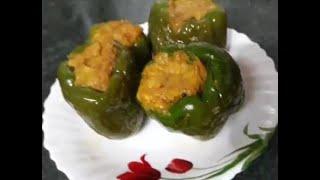 Stuffed Capsicum Recipe|Bharwa Shimla Mirch|Capsicum Recipe|Lunch box recipe|Renu Dass(a Multi Guru)