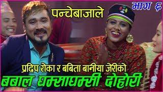 दुइ जिउको हुदा गारो काम नलाउनु भनेपछी - Babita Baniya Jerry & Pradeep Rokka - Live Dohori