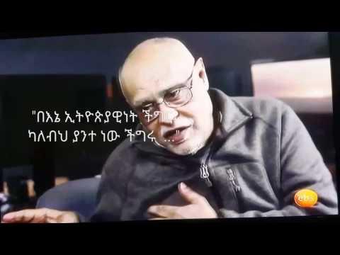 """"""" አትደናገር ፣ ኢትዮጵያ እንደሁ አትጠፋም  !"""" ፕሮፊ ኃይሌ ገሪማ / Prof Haile Gerima"""