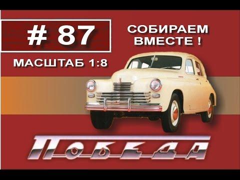 видео: Сборка модели Победа М20 1:8 Деагостини - 87 выпуск из 100