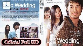 สะบายดี วันวิวาห์ ສະບາຍດີ ວັນວິວາ Lao Wedding - Official Full HD