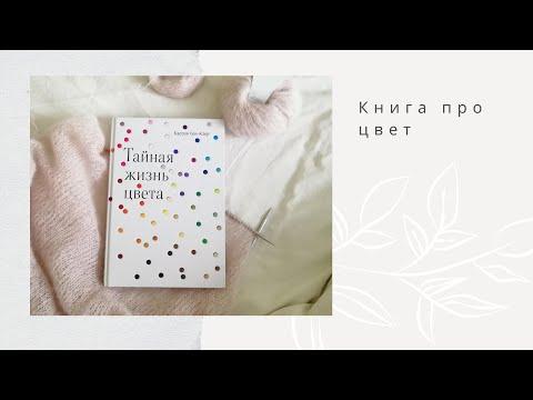 Книга Тайная жизнь цвета