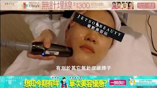 UltraV無針埋線客戶真實分享(韓國正廠正機)