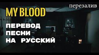 My Blood - ПЕРЕВОД ПЕСНИ (Twenty One Pilots) на русском | текст песни на русском | русский перевод