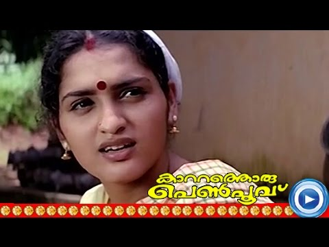 Malayalam Full Movie  Kattathoru Penpoovu  Part 6 Out Of 17 HD