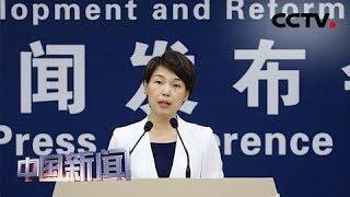 [中国新闻] 国家发改委:中国经济稳中有升 高质量发展积极因素增多   CCTV中文国际