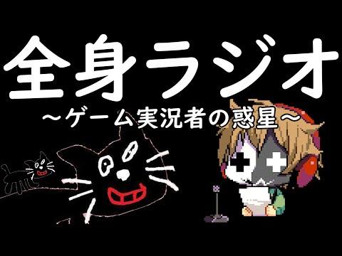 全く身にならないラジオ ~ ゲーム実況者の惑星 ~