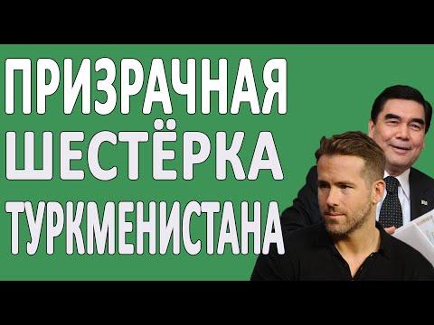 """Почему фильм """"Призрачная Шёстёрка"""" от Netflix запретили в Туркменистане?"""