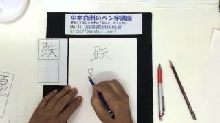中本白洲 ペン字講座 「あし偏」の書き方