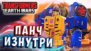 ПАНЧ ИЗНУТРИ! ДРУГ ИЛИ ВРАГ!!! Трансформеры Войны на Земле Transformers Earth Wars #243