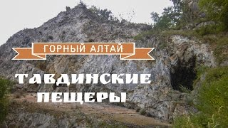Тавдинские пещеры и гроты. Бирюзовая Катунь. Горный Алтай.