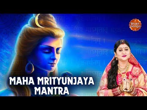 Maha Mrityunjaya Mantra महामृत्युंजय मंत्र (Rudra Mantra) By Namita Agrawal
