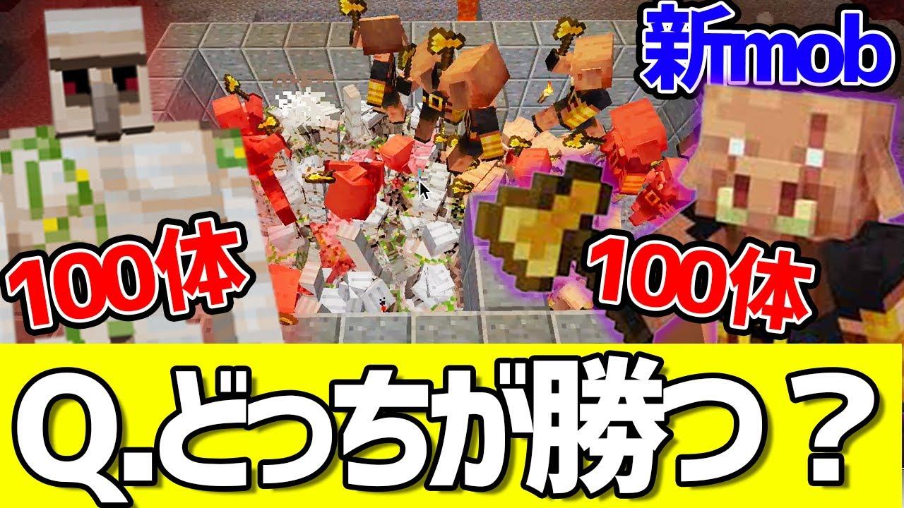 【マイクラ】新mobピグリンブルート100体とアイアンゴーレム100体戦わせてみた結果ww新アプデ徹底解説!