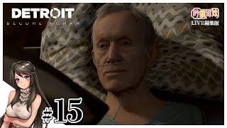 #15 姉の「Detroit Become Human」【PS4 Pro 高画質】