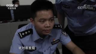 《一线》 20190808 迷途阳光·心灵的回归| CCTV社会与法
