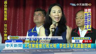 20190929中天新聞 訪台中紅黑派挺! 李佳芬喊「不信黑暗會打敗光明」