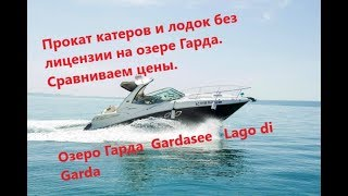 Озеро Гарда. Аренда катеров и моторных лодок без лицензии. Сравниваем цены!