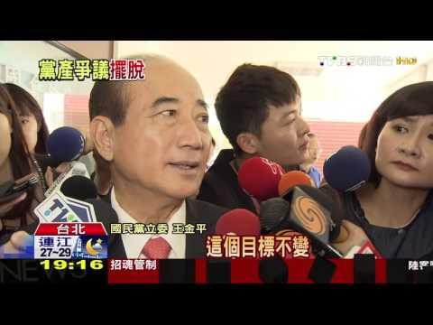【TVBS】不擋「黨產條例」闖關 王金平:歸零目標一致