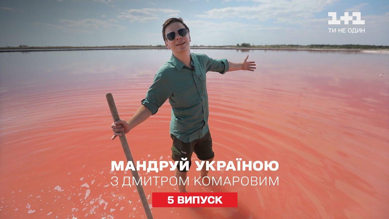Лучшие локации для оздоровительного туризма. Путешествуй по Украине с Дмитрием Комаровым 5 серия