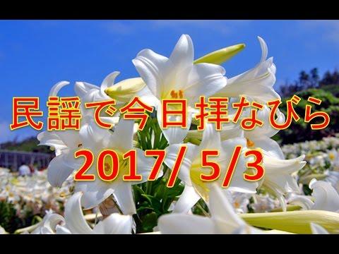 【沖縄民謡】民謡で今日拝なびら 2017年5月3日放送分 ~Okinawan music radio program