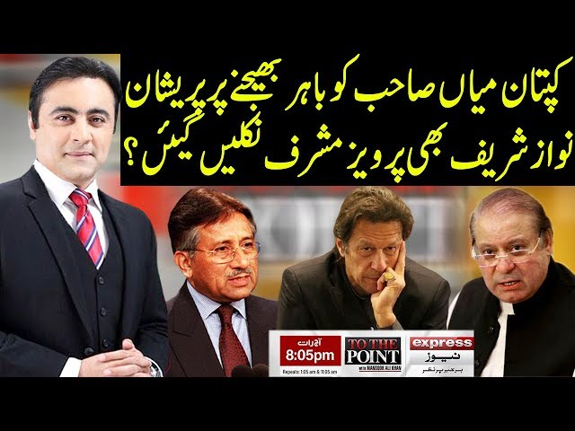 To The Point With Mansoor Ali Khan | 11 November 2019 | Express News