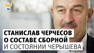 Черчесов о составе сборной России и состоянии Черышева l РФС ТВ