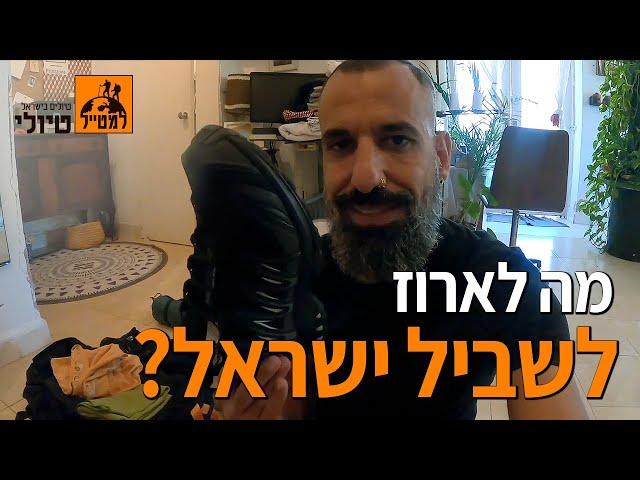 מה לארוז לשביל ישראל? המדריך המלא של לונ
