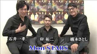 橋本さとし 石井一孝 岸 祐二 cube三銃士 「Mon STARS Concert ~Again...