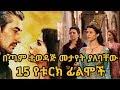 Ethiopia፡ በመላው አለም ተወዳጅ የሆኑ 15 የቱርክ ምርጥ ድራማዎች