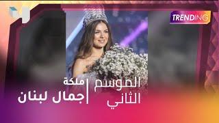 لقطات من حفل ملكة جمال لبنان .. والنجوم يحييون الحفل