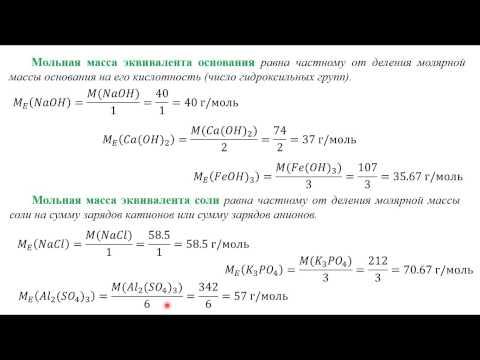 Задачи и решения на эквиваленты химия решить задач по технической механике