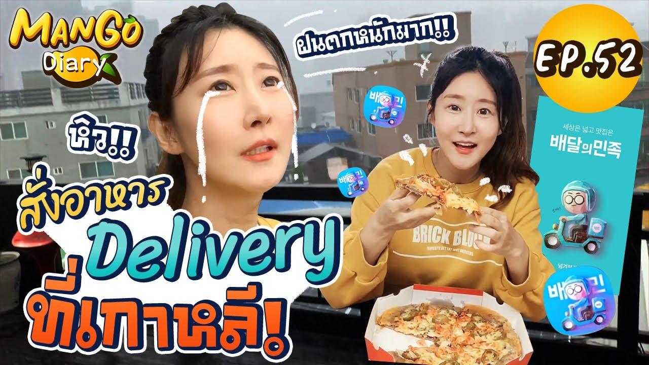 Mango Diary EP.52   มะม่วงโชว์สั่งอาหารผ่านApp ที่เกาหลีจะเป็นอย่างไร ?! ทำยากมั้ย ?!