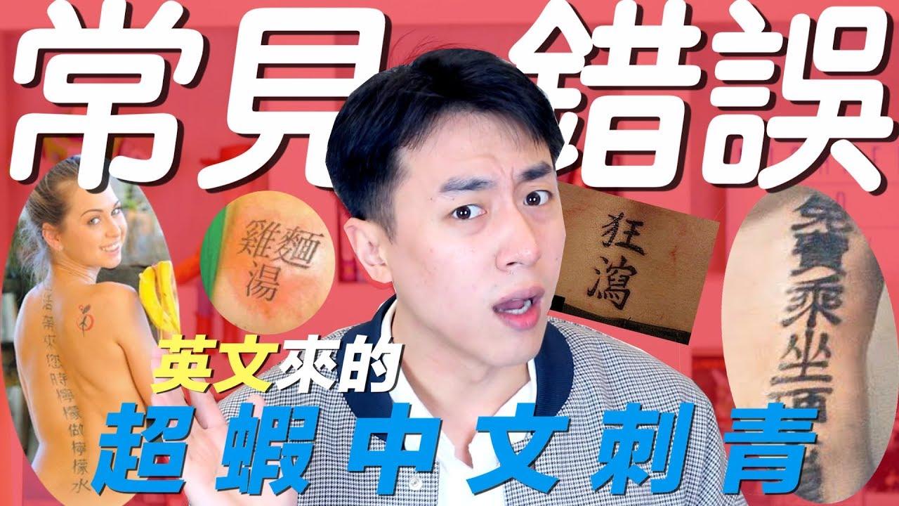 【英文易開罐】生活給你檸檬時做檸檬水?英文來的超瞎中文刺青 - YouTube