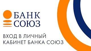 Вход в личный кабинет Банка Союз (banksoyuz.ru) онлайн на официальном сайте компании