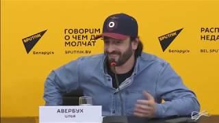 Встреча с Ильей Авербухом и Максимом Марининым