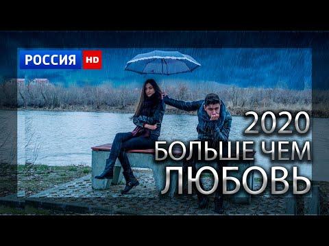 Лучший Фильм для ЖЕНЩИН 2020 / БОЛЬШЕ ЧЕМ ЛЮБОВЬ / Российские мелодрамы 2020 года