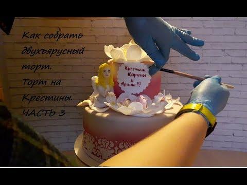 Как украсить торт?|| ТОРТ НА КРЕСТИНЫ. ЧАСТЬ 3