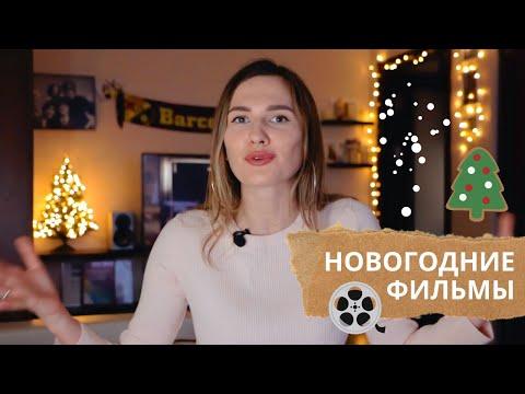 5 новогодних фильмов на вечер