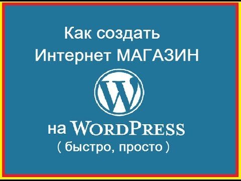 WordPress интернет магазин инструкция