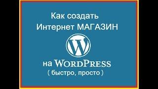 Как создать Интернет МАГАЗИН на WordPress. ЛУЧШЕЕ ПОШАГОВОЕ РУКОВОДСТВО - 2017!!!