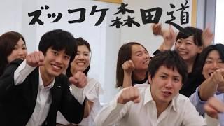 ズッコケがちな関西人、森田さんを応援するメッセージビデオです。 ずう...
