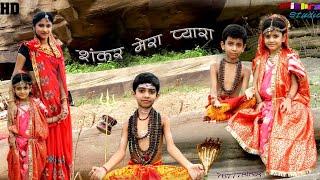 Sankar mera pyara by sweet children