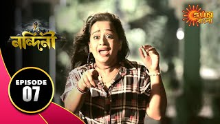Nandini - Episode 07 | 01 Sept 2019 | Bengali Serial | Sun Bangla TV