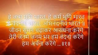 He janam bhumi bharat- हे जन्म भूमि भारत हे कर्म भूमि भारत