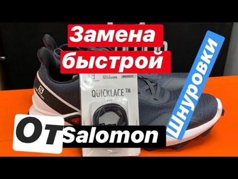 Замена быстрой шнуровки от Salomon QuickLace. Только на канале MySports Hit.