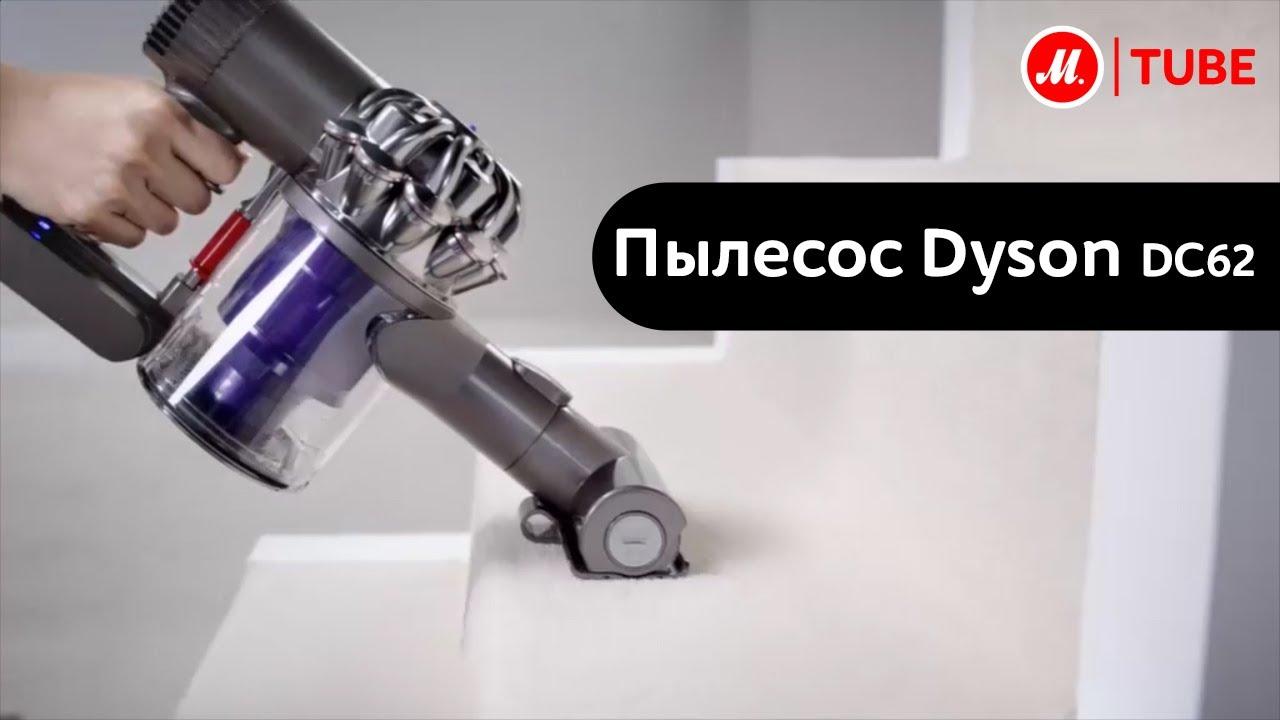 Пылесос dyson dc62 ab07 dyson airblade