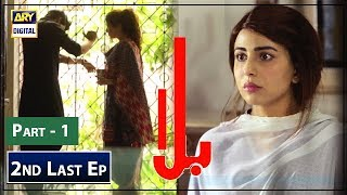 Balaa Episode 37 - 7th January 2019 - ARY Digital Drama